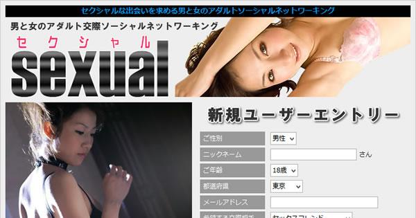 「sexual」公式サイト