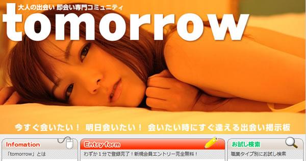 「即会い専門出会いtomorrow」公式サイト