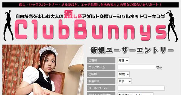 「Club Bunnys」公式サイト