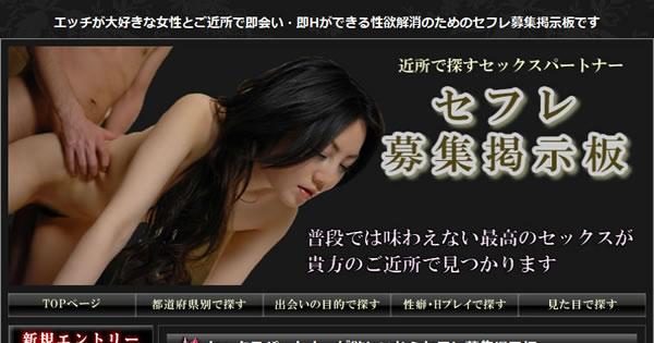 「近所で探すセフレ募集掲示板」公式サイト