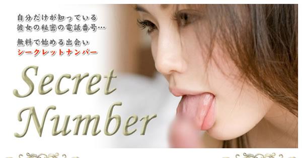 「Secret Number」公式サイト