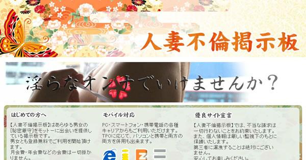 「人妻不倫掲示板」公式サイト