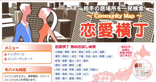 「恋愛横丁」公式サイト