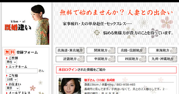 「既婚逢い」公式サイト