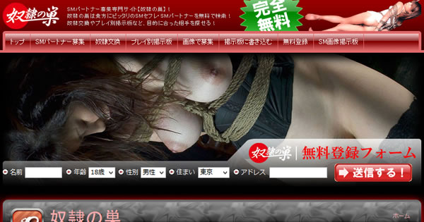 「奴隷の巣」公式サイト