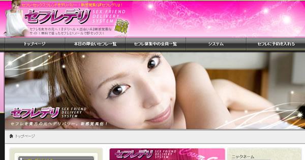 「セフレデリ」公式サイト