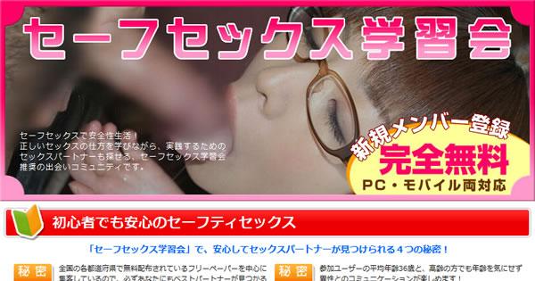 「セーフセックス学習会」公式サイト