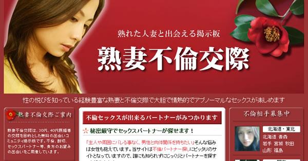 「熟妻不倫交際」公式サイト