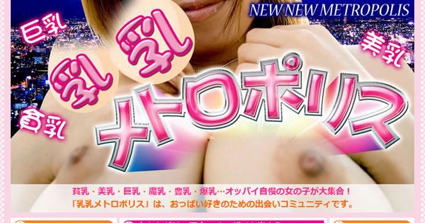 「乳乳メトロポリス」公式サイト