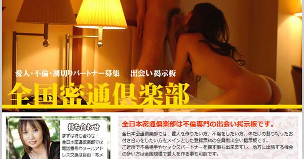 「全日本密通倶楽部」公式サイト